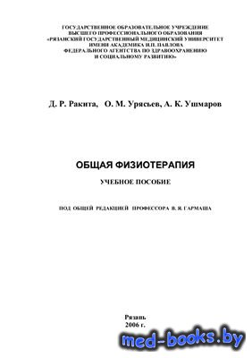 Общая физиотерапия - Ракита Д.Р., Урясьев О.М., Ушмаров А.К. - 2006 год - 1 ...