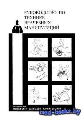 Руководство по технике врачебных манипуляций - Чен Г., Сола Х.Е. - 1996 год ...