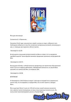 Йога для начинающих - Бережнова И.А. - 2009 год - 560 с.