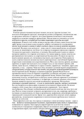 Йога и секреты долголетия - Суини Гита - 2008 год - 256 с.