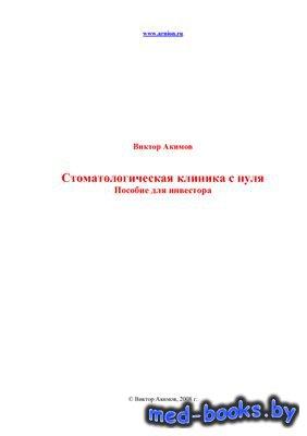 Стоматологическая клиника с нуля - Акимов В. - 2008 год - 50 с.