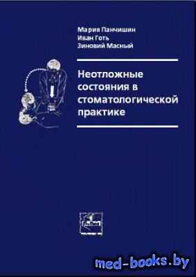 Неотложные состояния в стоматологической практике - Панчишин М., Готь И., М ...