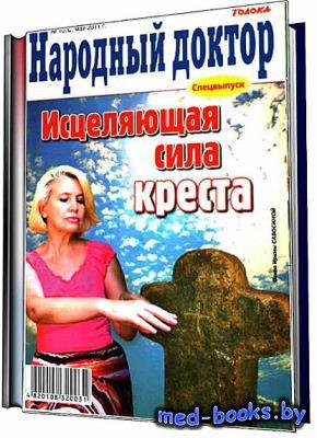 Подшивка журнала Народный доктор (2006-2015/120 номеров)