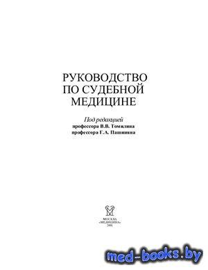 Руководство по судебной медицине - Томилин В.В., Пашинян Г.А. - 2001 год -  ...
