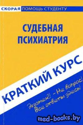 Судебная психиатрия. Краткий курс - Горшков А.В., Колоколов Г.Р. - 2009 год ...