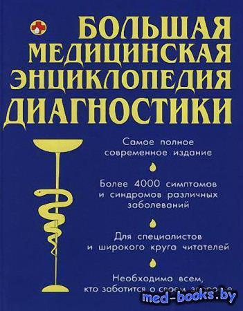 Большая медицинская энциклопедия диагностики. 4000 симптомов и синдромов - ...