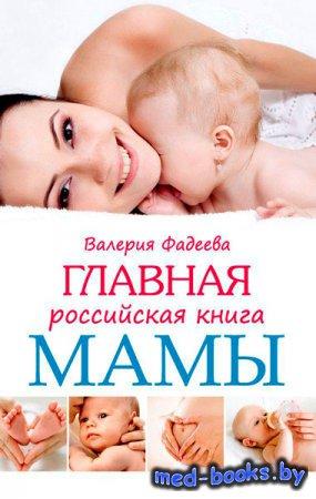 Главная российская книга мамы. Беременность. Роды. Первые годы - Валерия Фадеева - 2015 год