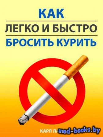 Как легко и быстро бросить курить - Карл Ланц - 2013 год - 40 с.