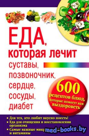 Еда, которая лечит суставы, позвоночник, сердце, сосуды, диабет. 600 рецепт ...