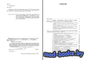 Осмотр трупа на месте его обнаружения - Матышев А.А. - 1989 год - 264 с.