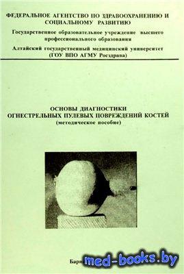 Основы диагностики огнестрельных пулевых повреждений костей - Шадымов А.Б., ...