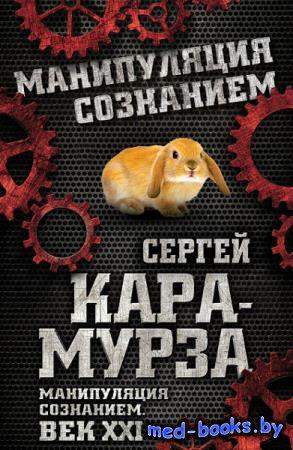 Манипуляция сознанием. Век XXI - Сергей Кара-Мурза - 2015 год - 521 с.