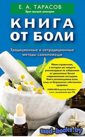 Книга от боли. Традиционные и нетрадиционные методы самопомощи - Евгений Та ...