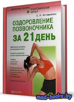 Лечим позвоночник (16 книг)