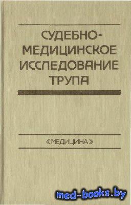 Судебно-медицинское исследование трупа - Громов А.П., Капустин А.В. - 1991  ...