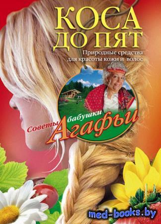 Коса до пят. Природные средства для красоты кожи и волос - А. Т. Звонарева  ...