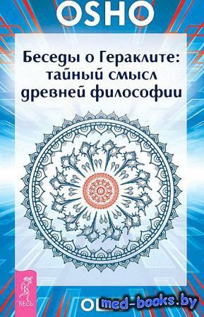 Беседы о Гераклите. Тайный смысл древней философии- Бхагаван Раджниш (Ошо) ...
