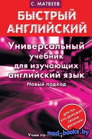 Универсальный учебник для изучающих английский язык. Новый подход - С. Мат ...