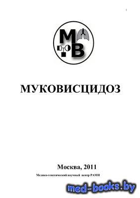 Муковисцидоз. Современные достижения и актуальные проблемы - Капранов Н.И., ...