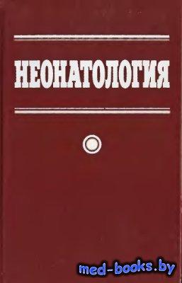 Неонатология - Сушко Е.П., Новикова В.И. и др. - 1998 год - 420 с.