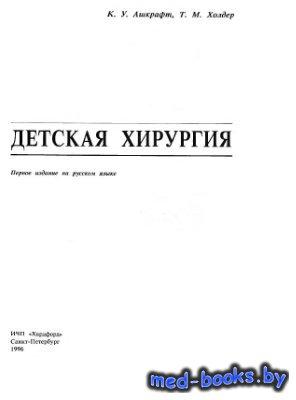 Детская хирургия. Том 1 - Ашкрафт К.У. - 1996 год - 384 с.