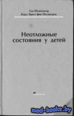 Неотложные состояния у детей - Штайнигер Удо - 1996 год - 512 с.
