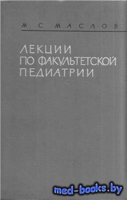 Лекции по факультетской педиатрии - Маслов М.С. - 1963 год
