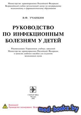 Руководство по инфекционным болезням у детей - Учайкин В.Ф. - 2002 год - 82 ...