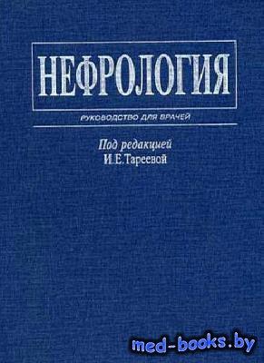 Нефрология в 5 книгах