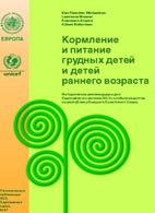 Кормление и питание грудных детей и детей раннего возраста - ВОЗ - Методические рекомендации - 2008 год
