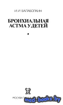 Бронхиальная астма у детей - Балаболкин И.И. - 1985 год - 176 с.