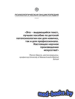 Детская патопсихология. Нарушения психики ребёнка - Мэш Э., Вольф Д. - 2003 ...