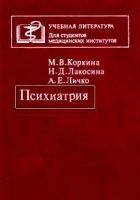 Психиатрия - Коркина М.В., Лакосина Н.Д., Личко А.Е. - 1995 год - 608 с.