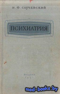 Психиатрия - Случевский И.Ф. - 1957 год - 443 с.