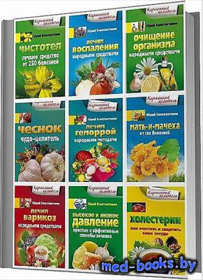 Юрий Константинов в 18 книгах