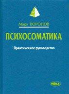 Психосоматика - Воронов М.В. - 2002 год