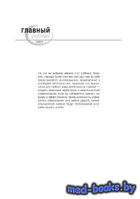 Психология общения - Вердербер Р., Вердербер К. - 2003 год - 320 с.