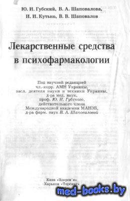 Лекарственные средства в психофармакологии - Губский Ю.И., Шаповалова В.А.  ...