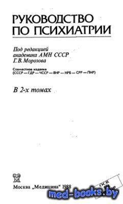 Руководство по психиатрии. В 2-х томах - Морозов Г.В. - 1988 год
