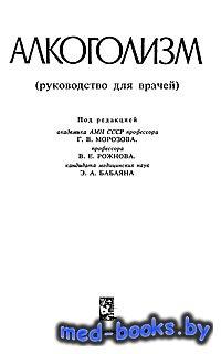 Алкоголизм: Руководство для врачей - Морозов Г.В. и др. - 1983 год