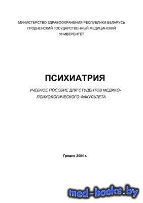 Психиатрия - Обухов С.Г. - 2007 год - 352 с.