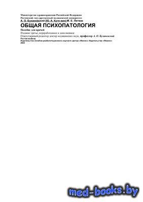 Общая психопатология + тестовые задания - Бухановский А.О., Кутявин Ю.А., Л ...