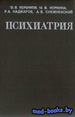 Психиатрия - Кербиков О.В., Коркина М.В. и др. - 1968 год - 448 с.