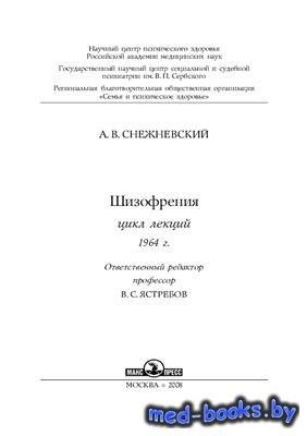 Шизофрения - Снежневский А.В. - 2008 год - 196 с.