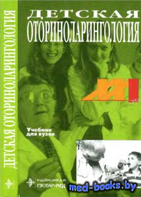 Детская оториноларингология - Богомильский М.Р., Чистякова В.Р. - 2002 год  ...