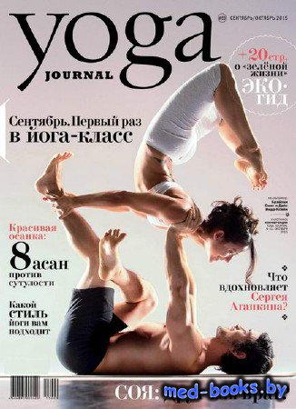Yoga Journal №69 (сентябрь-октябрь 2015) Россия