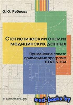 Статистический анализ медицинских данных. Применение пакета прикладных прог ...