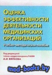 Оценка эффективности деятельности медицинских организаций - Вялков А.И. - 2 ...
