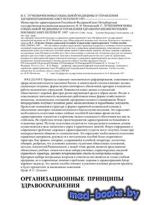 Основы социальной медицины и управление здравоохранением - Лучкевич В.С. -  ...