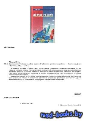 Демография - Медков В.М. - 2002 год - 448 с.